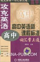 (特价书)高中-攻克英语-高中英语新课程标准词汇掌上通