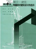(特价书)博士文库:媒介.建筑--传播学对建筑设计启示