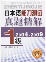 (特价书)日本语能力测试真题精解 (1级) (2002-2007)