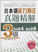 (特价书)日本语能力测试真题精解 (3级) (2002-2007)