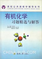 (特价书)有机化学习题精选与解答
