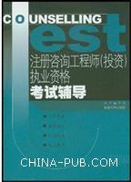(特价书)注册咨询工程师(投资)执业资格考试指导