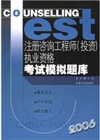 (特价书)注册咨询工程师(投资)执业资格考试模拟题库(修订)