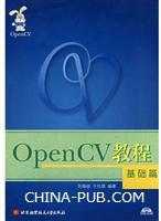 (特价书)OpenCV教程--基础篇