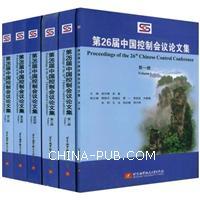 (特价书)第26届中国控制会议论文集(全六册)