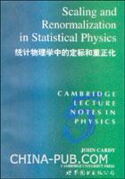 (特价书)统计物理学中的定标和重整化(英文影印版)