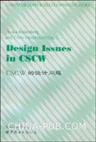 (特价书)CSCW中的设计问题(英文影印版)