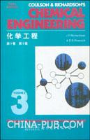 (特价书)化学工程:第3卷