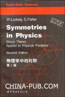 (特价书)物理学中的对称 第2版