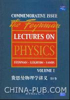 (特价书)费恩曼物理学讲义 第1卷(英文影印版)