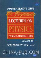 (特价书)费恩曼物理学讲义 第2卷(英文影印版)