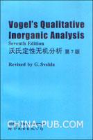 (特价书)沃氏定性无机分析-第7版