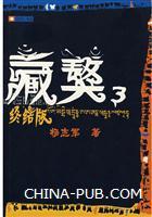(特价书)藏獒3(终结版)