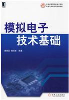 (特价书)模拟电子技术基础