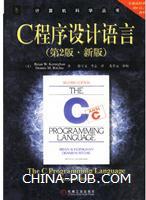 (特价书)C程序设计语言(第2版・新版)(09年度畅销榜TOP50)(08年度畅销榜TOP50)