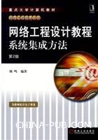 (特价书)网络工程设计教程:系统集成方法(第2版)