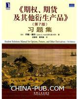 《期权、期货及其他衍生产品》(第7版)习题集(china-pub全国首发)