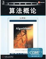 算法概论(注释版)