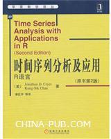 (特价书)时间序列分析及应用:R语言(原书第2版)