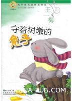 (特价书)青苹果文库・文学系列:青苹果名家纯美书系・守着树墩的兔子