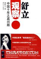(特价书)舒立观察--中国十年之真问题