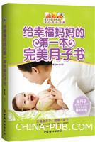 (特价书)给幸福妈妈的第一本完美月子书(销售)