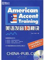 (特价书)美语发音13秘诀