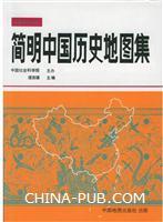 (特价书)简明中国历史地图集(精装本)