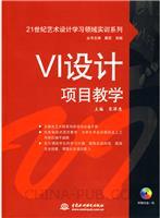 (特价书)VI设计项目教学