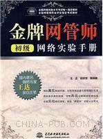 (特价书)金牌网管师(初级)网络实验手册