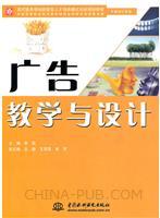 (特价书)广告教学与设计 (平面设计专业)(现代服务领域技能型人才培养模式创新规划教材)
