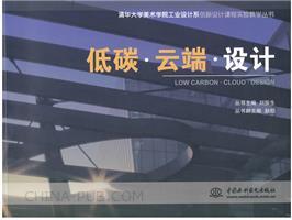 (特价书)低碳・云端・设计 (清华大学美术学院工业设计系创新设计课程实验教学丛书)