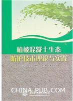 (特价书)植被混凝土生态防护技术理论与实践