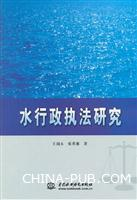 (特价书)水行政执法研究