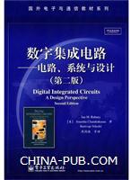 (特价书)数字集成电路:电路、系统与设计(第二版)