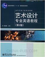 (特价书)艺术设计专业英语教程(第2版)(双色)