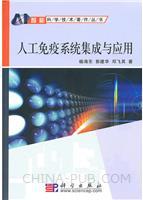 (特价书)人工免疫系统集成与应用