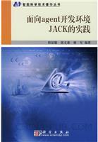 (特价书)面向agent开发环境JACK的实践