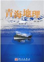 (特价书)青海地理(第二版)