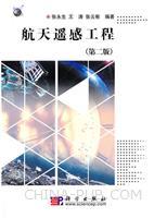 (特价书)航天遥感工程(第二版)