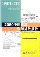 (特价书)2050中国能源和碳排放报告