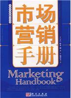 (特价书)市场营销手册