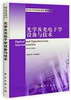(特价书)光学及光电子学设备与技术(英文版)