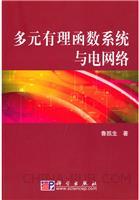 (特价书)多元有理函数系统与电网络