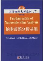 (特价书)纳米薄膜分析基础(英文影印版)