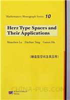 (特价书)赫兹型空间及其应用(英文版)