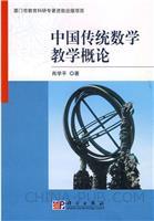 (特价书)中国传统数学教学概论