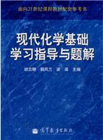 (特价书)现代化学基础学习指导与题解