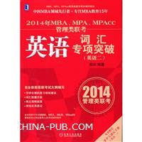 2014年MBA、MPA、MPAcc管理类联考英语词汇专项突破(英语二)[按需印刷]