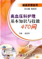(特价书)高血压科护理基本知识与技能470问